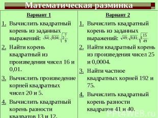 Вариант 11. Вычислить квадратный корень из заданных выражений:2. Найти корень кв