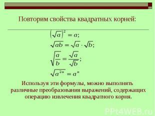 Повторим свойства квадратных корней: Используя эти формулы, можно выполнять разл
