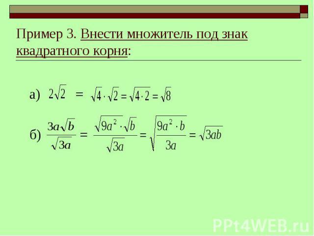 Пример 3. Внести множитель под знак квадратного корня: