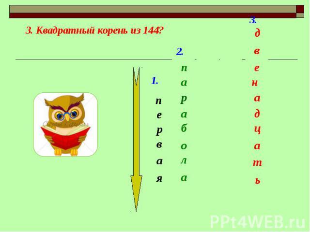 3. Квадратный корень из 144?