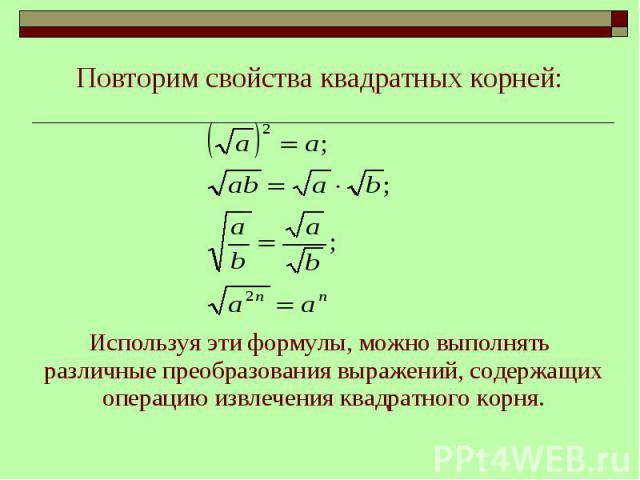 Повторим свойства квадратных корней: Используя эти формулы, можно выполнять различные преобразования выражений, содержащих операцию извлечения квадратного корня.