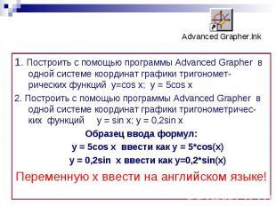1. Построить с помощью программы Advanced Grapher в одной системе координат граф