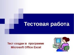 Тестовая работаТест создан в программе Microsoft Office Excel