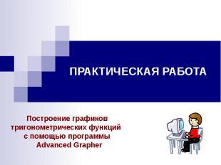 ПРАКТИЧЕСКАЯ РАБОТАПостроение графиков тригонометрических функций с помощью прог