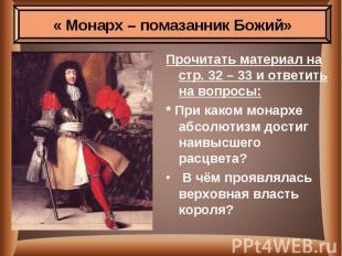 Прочитать материал на стр. 32 – 33 и ответить на вопросы:* При каком монархе абс