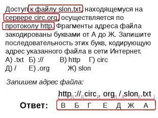 Доступ к файлу slon.txt, находящемуся на сервере circ.org, осуществляется по про