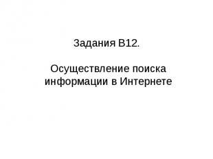 Задания B12. Осуществление поиска информации в Интернете