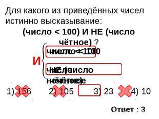 Для какого из приведённых чисел истинно высказывание: (число < 100) И НЕ (число