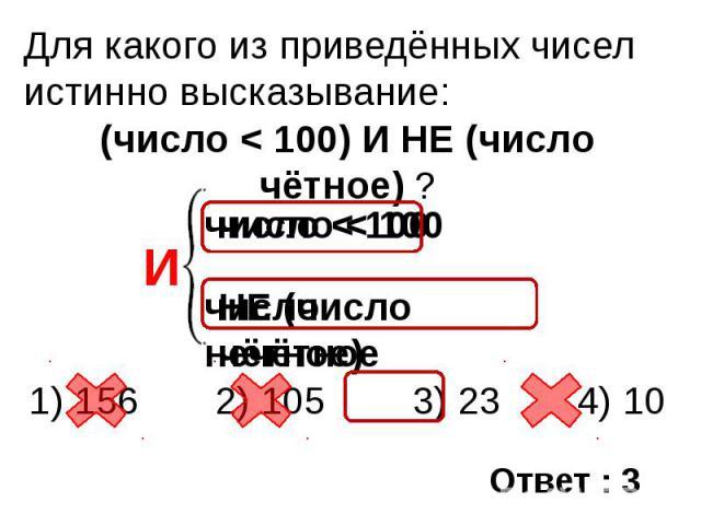 Для какого из приведённых чисел истинно высказывание: (число < 100) И НЕ (число чётное) ?