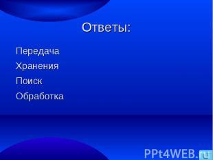 ПередачаХраненияПоискОбработка