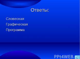 СловеснаяГрафическаяПрограмма