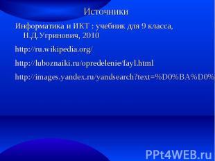 ИсточникиИсточникиИнформатика и ИКТ : учебник для 9 класса, Н.Д.Угринович, 2010h