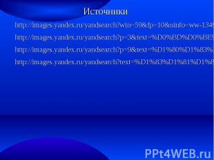 ИсточникиИсточникиhttp://images.yandex.ru/yandsearch?win=59&fp=10&uinfo=