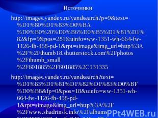 Источники http://images.yandex.ru/yandsearch?p=9&text=%D1%80%D1%83%D0%BA%D0%