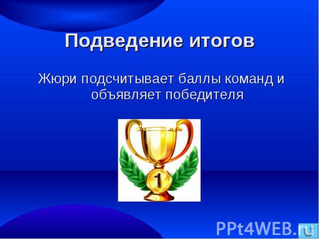 Жюри подсчитывает баллы команд и объявляет победителя