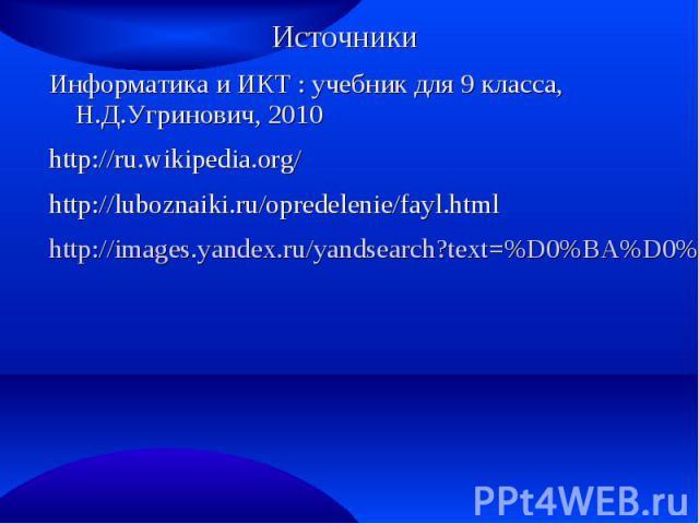 ИсточникиИсточникиИнформатика и ИКТ : учебник для 9 класса, Н.Д.Угринович, 2010http://ru.wikipedia.org/http://luboznaiki.ru/opredelenie/fayl.htmlhttp://images.yandex.ru/yandsearch?text=%D0%BA%D0%BE%D0%BC%D0%BF%D1%8C%D1%8E%D1%82%D0%B5%D1%80%20%D0%B4%…