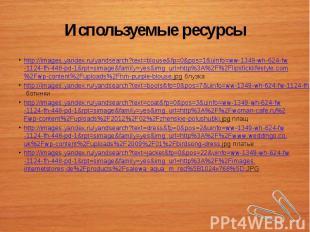Используемые ресурсыhttp://images.yandex.ru/yandsearch?text=blouse&fp=0&
