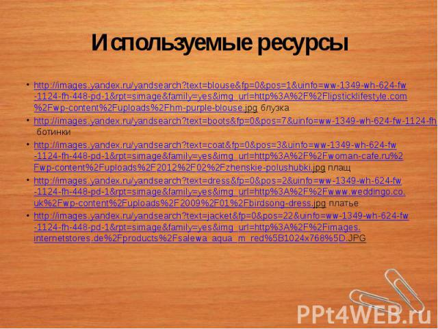 Используемые ресурсыhttp://images.yandex.ru/yandsearch?text=blouse&fp=0&pos=1&uinfo=ww-1349-wh-624-fw-1124-fh-448-pd-1&rpt=simage&family=yes&img_url=http%3A%2F%2Flipsticklifestyle.com%2Fwp-content%2Fuploads%2Fhm-purple-blouse…
