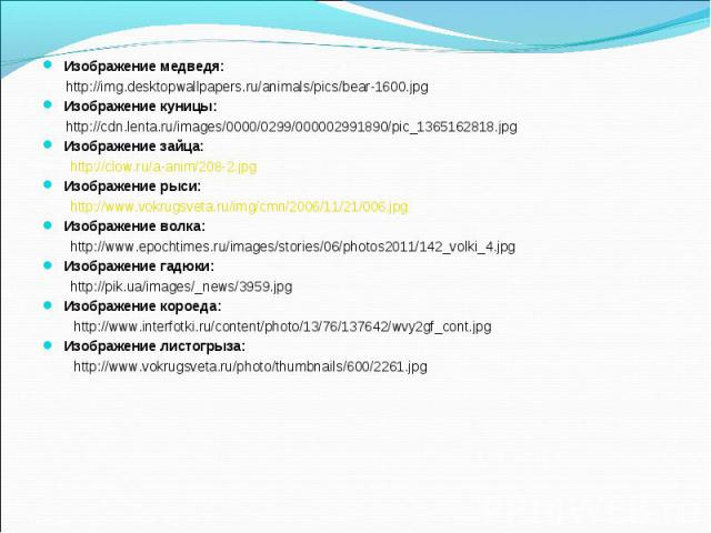 Изображение медведя: http://img.desktopwallpapers.ru/animals/pics/bear-1600.jpgИзображение куницы: http://cdn.lenta.ru/images/0000/0299/000002991890/pic_1365162818.jpgИзображение зайца: http://clow.ru/a-anim/208-2.jpgИзображение рыси: http://www.vok…