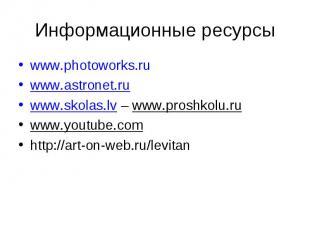 www.photoworks.ruwww.photoworks.ruwww.astronet.ruwww.skolas.lv – www.proshkolu.r