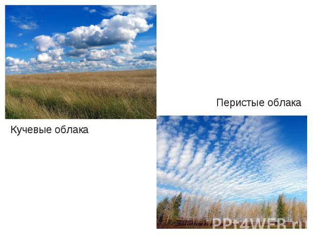 Кучевые облакаПеристые облака