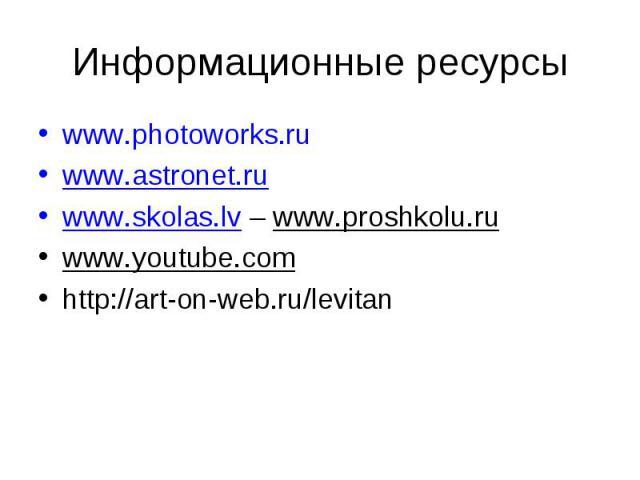 www.photoworks.ruwww.photoworks.ruwww.astronet.ruwww.skolas.lv – www.proshkolu.ruwww.youtube.comhttp://art-on-web.ru/levitan
