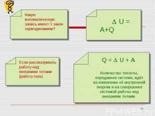Какую математическую запись имеет 1 закон термодинамики?Если рассматривать работ