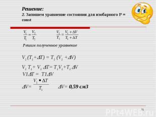 Решение:2. Запишем уравнение состояния для изобарного Р = constРешим полученное