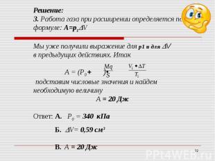 Решение:3. Работа газа при расширении определяется по формуле: А=р1VМы уже получ
