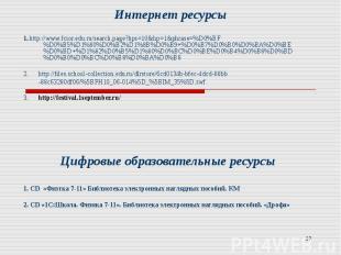 1. http://www.fcior.edu.ru/search.page?hps=10&hp=1&phrase=%D0%BF%D0%B5%D1%80%D0%