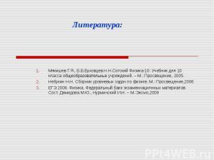 Мякишев Г.Я., Б.Б.Буховцев.Н.Н.Сотский Физика-10: Учебник для 10 класса общеобра