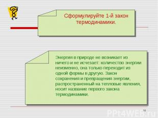 Сформулируйте 1-й закон термодинамики.Энергия в природе не возникает из ничего и