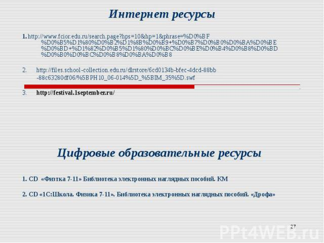 1. http://www.fcior.edu.ru/search.page?hps=10&hp=1&phrase=%D0%BF%D0%B5%D1%80%D0%B2%D1%8B%D0%B9+%D0%B7%D0%B0%D0%BA%D0%BE%D0%BD+%D1%82%D0%B5%D1%80%D0%BC%D0%BE%D0%B4%D0%B8%D0%BD%D0%B0%D0%BC%D0%B8%D0%BA%D0%B82. http://files.school-collection.edu.ru/dlrs…
