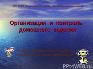 МОУ ИРМО «Пивоваровская средняя общеобразовательная школа»Организация и контроль