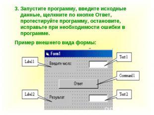 3. Запустите программу, введите исходные данные, щелкните по кнопке Ответ, проте