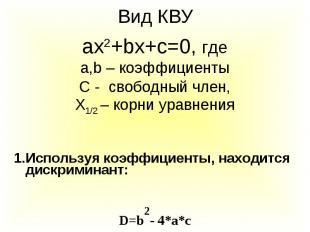 ax2+bx+c=0, гдеa,b – коэффициентыC - свободный член,X1/2 – корни уравненияИсполь