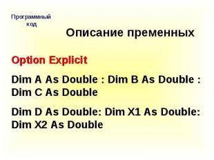 Option ExplicitDim A As Double : Dim B As Double : Dim C As DoubleDim D As Doubl