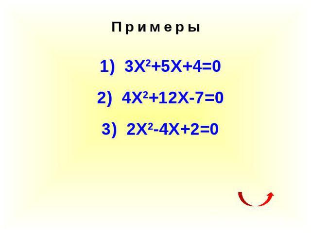 3X2+5X+4=02) 4X2+12X-7=03) 2X2-4X+2=0