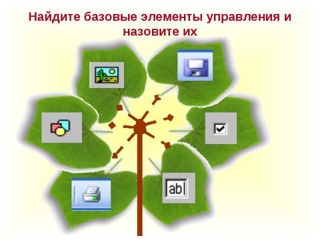Найдите базовые элементы управления и назовите их