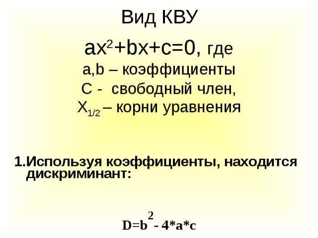 ax2+bx+c=0, гдеa,b – коэффициентыC - свободный член,X1/2 – корни уравненияИспользуя коэффициенты, находится дискриминант:D=b2- 4*a*c