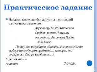 Найдите, какие ошибки допустил написавший данное ниже заявление: Директору МОУ З