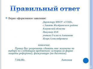 Верно оформленное заявление: Директору МКОУ «СОШ»,с.Зикеево Жиздринского района