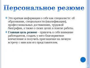 Это краткая информация о себе как специалисте: об образовании, специальности (кв