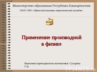 Министерство образования Республики БашкортостанГАОУ СПО «Уфимский топливно-энер