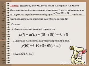 Пример: Известно, что для любой точки С стержня АВ длиной 20см, отстоящей от точ