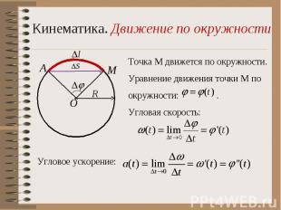 Кинематика. Движение по окружностиТочка М движется по окружности.Уравнение движе