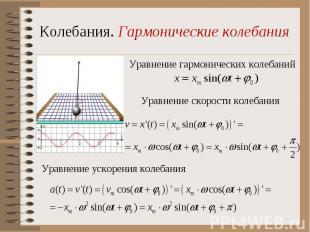 Колебания. Гармонические колебанияУравнение гармонических колебанийУравнение ско