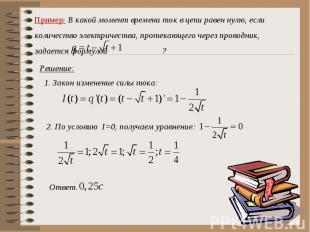 Пример: В какой момент времени ток в цепи равен нулю, если количество электричес