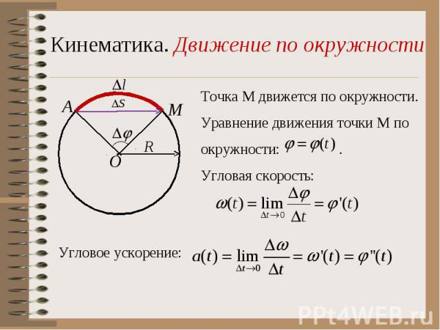 Кинематика. Движение по окружностиТочка М движется по окружности.Уравнение движения точки М поокружности: .Угловая скорость: