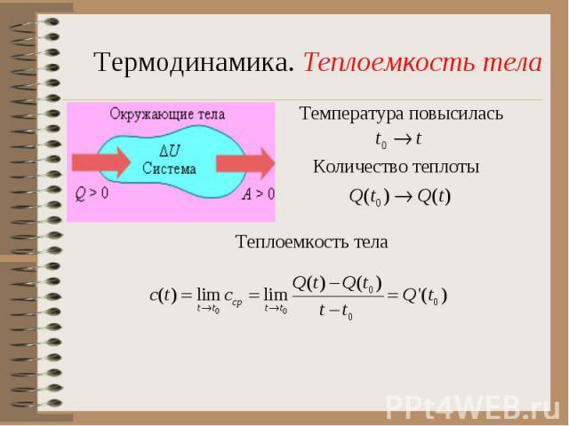 Термодинамика. Теплоемкость телаТемпература повысиласьКоличество теплотыТеплоемкость тела